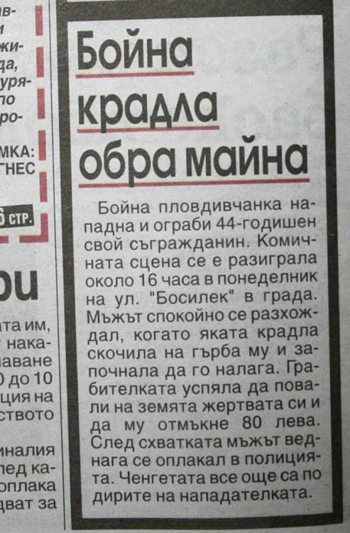 zaglaviq_071109_12.thumb.jpg.fd9f8aade828ff1511f2fdab7bf84646.jpg